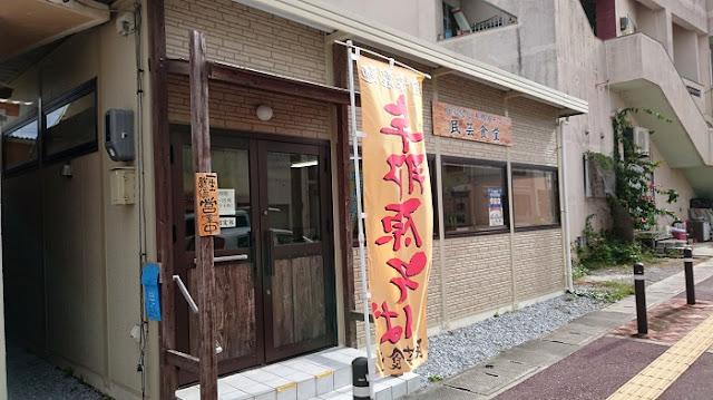 自家製麺 与那原そば 民芸食堂の写真