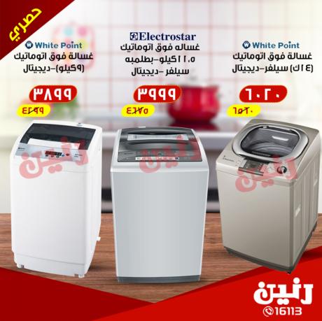 أسعار الأجهزة الكهربائية في رنين مصر 2021
