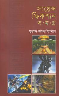 সায়েন্স ফিকশান সমগ্র ৪ মুহম্মদ জাফর ইকবাল
