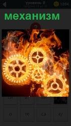 Несколько шестеренок разной величины крутятся в механизме, объятый пламенем