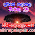Lagna Palapala Ada Dawase  | ලග්න පලාපල | Sathiye Lagna Palapala 2019 | 2019-03-29