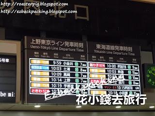 JR東京站-花小錢去旅行