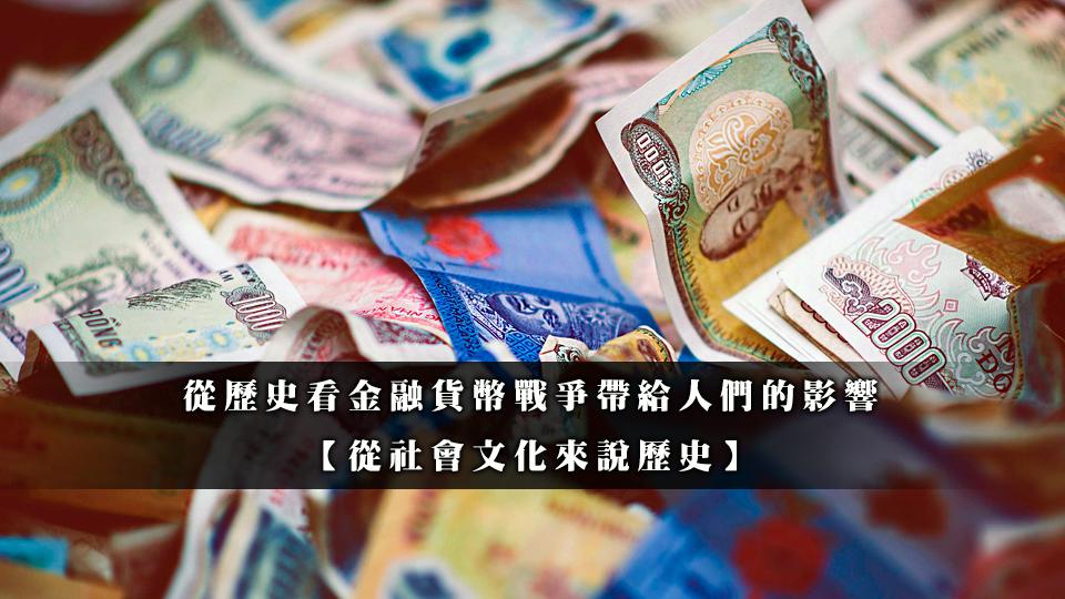 貨幣,戰爭,金銀,牛頓,英鎊,美元,布雷頓森林貨幣體系,美國,IMF