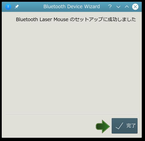 Bluetoothマウスの設定完了。パソコン環境はLinux Kubuntu 16.10 KDE 5.7、NEC軽量ノートパソコン Lavie Hybrid ZEROです。