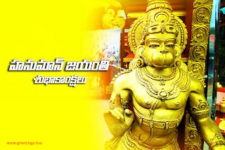 Telugu Hanuman Jayanti wishes