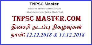 TNPSC Current Affairs Today (Tamil Medium) Date: 12.12.2018 and 13.12.2018