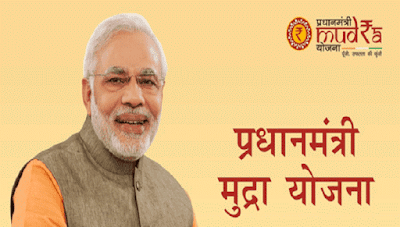 pm-mudra-yojna-interest-rates-download-form