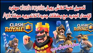 تحميل لعبة كلاش رويال clash royale مهكره الإصدار الجديد مع بطاقات جديدة للاندرويد مجاناً Apk