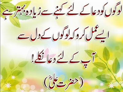 Quotes | Islamic Quotes | Urdu Islamic Quotes | Hazrat Ali Quotes | 2 Lines Quotes | Urdu Poetry World,Urdu Poetry,Sad Poetry,Urdu Sad Poetry,Romantic poetry,Urdu Love Poetry,Poetry In Urdu,2 Lines Poetry,Iqbal Poetry,Famous Poetry,2 line Urdu poetry,Urdu Poetry,Poetry In Urdu,Urdu Poetry Images,Urdu Poetry sms,urdu poetry love,urdu poetry sad,urdu poetry download,sad poetry about life in urdu