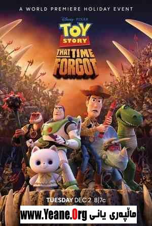 ئهفلام كارتۆنی تۆی ستۆری Toy Story That Time Forgot (2014) 720p