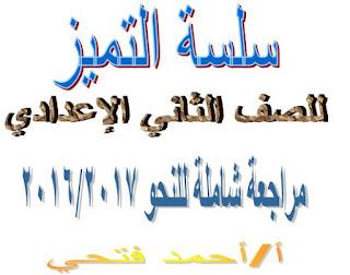 مراجعة شاملة علي النحو للصف الثاني الاعدادي 2017 أ / احمد فتحي