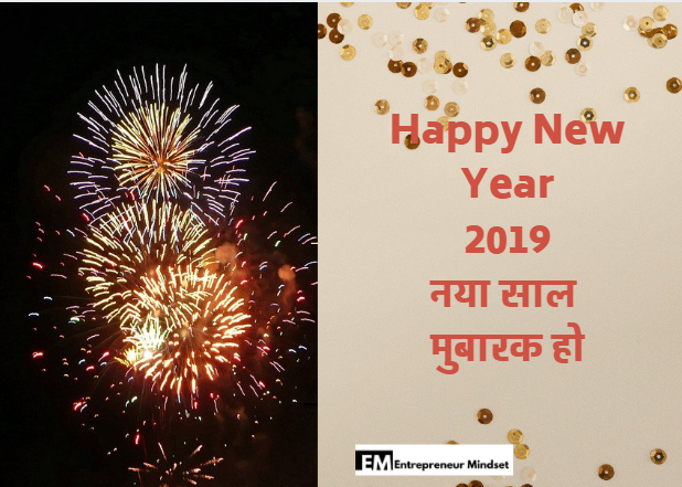 हैप्पी न्यू ईयर 2019 ग्रीटिंग कार्ड | नया साल 2019 की शुभकामनाएं ,इंडिया|Message|Wishes|Status|Images|Wallpaper|Hindi Shayari  happy new year  हैप्पी न्यू ईयर 2019 ग्रीटिंग कार्ड,नए साल 2019 स्वागत, ग्रीटिंग कार्ड,नया साल 2019 की शुभकामनाएं,happy new year images happy new year new year wishes new year greetings new year images happy new year wishes new year quotes new year messages happy new year message happy new year quotes new year pictures new years greetings new year wishes messages happy new year photo new year wishes for friends happy images happy new year greetings happy new year pic happy new year 2017 greetings happy new year pictures,happy new year in Afghanistan Albania happy new year Algeria happy new year Andorra happy new year Angola happy new year Antigua and Barbuda happy new year Argentina happy new year Armenia happy new year Aruba happy new year Australia happy new year Austria happy new year Azerbaijan happy new year india happy new year 2019