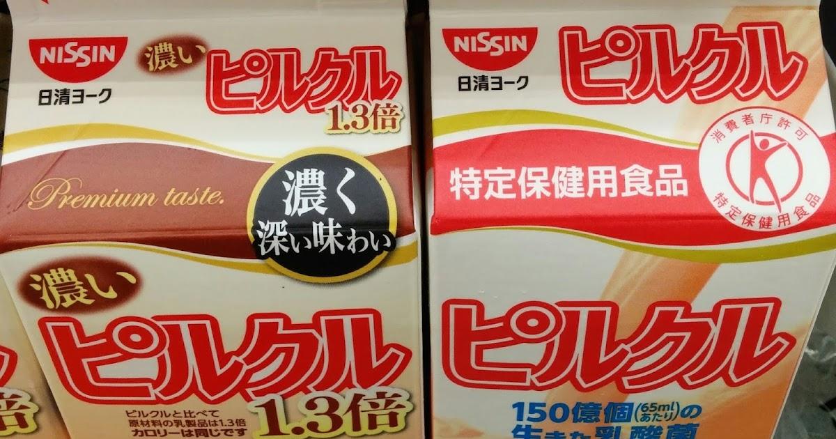 みやび日記: ピルクルに新商品、濃いピルクル1.3倍が発売