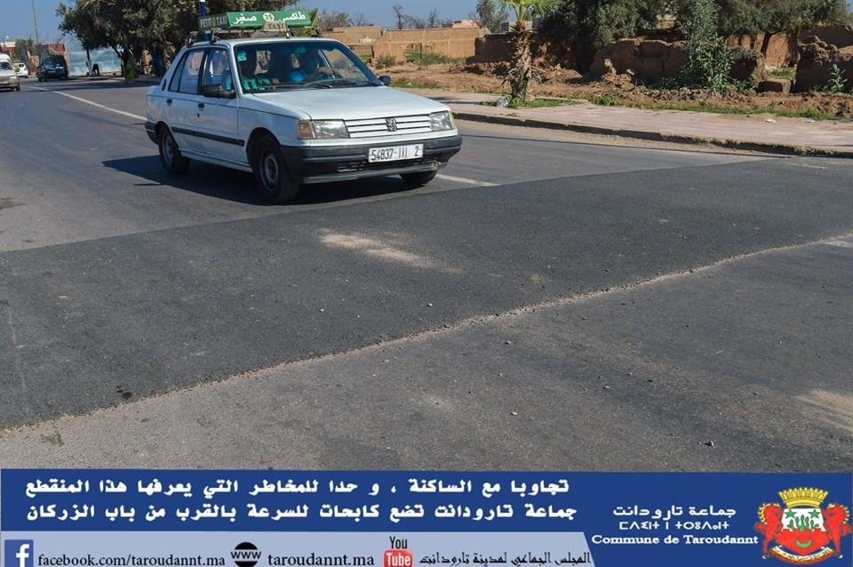 ساكنة حي نديم تطلب من المجلس الجماعي إنشاء كاسرات السرعة