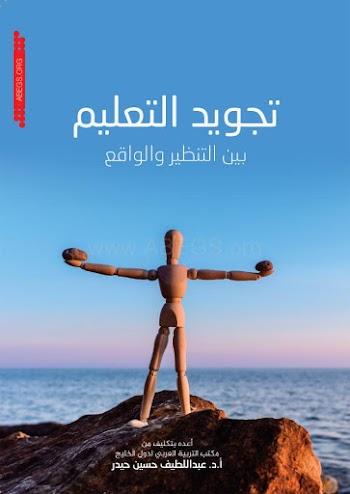 كتاب تجويد التعليم بين التنظير والواقع