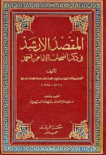 تحميل كتاب المقصد الأرشد في ذكر أصحاب الإمام أحمد - ابن مفلح الحنبلي