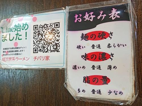 横浜家系ラーメン チバリ家 宜野湾店の写真