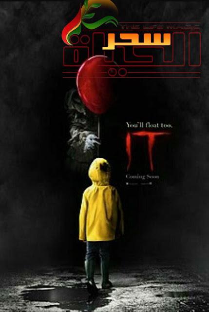 الجزء الثاني من فيلم الرعب IT .