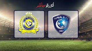 مشاهدة مباراة النصر والهلال بث مباشر 29-03-2019 الدوري السعودي