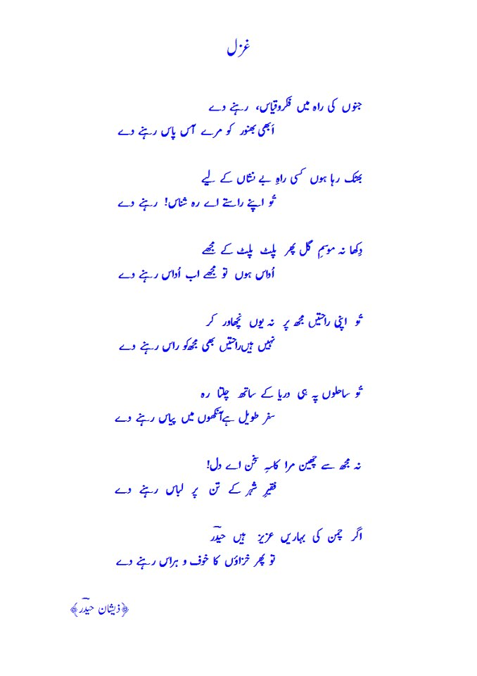 Romantic For Lovers In Urdu Gazal