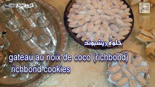 حلوة ريشبوند,حلوة,ريشبوند,كوك,حلوة الكوك,حلويات مغربية