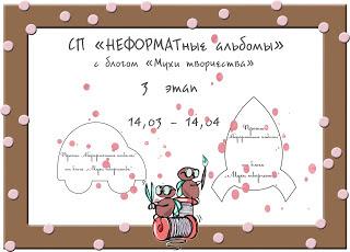 """3 этап СП """"НЕФОРМАТные альбомы"""""""