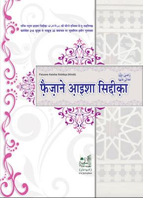 Download: Faizan-e-Ayesha Siddiqah pdf in Hindi