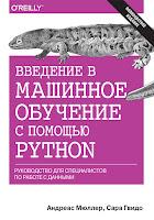 книга Андреаса Мюллера и Сары Гвидо «Введение в машинное обучение с помощью Python. Руководство для специалистов по работе с данными»