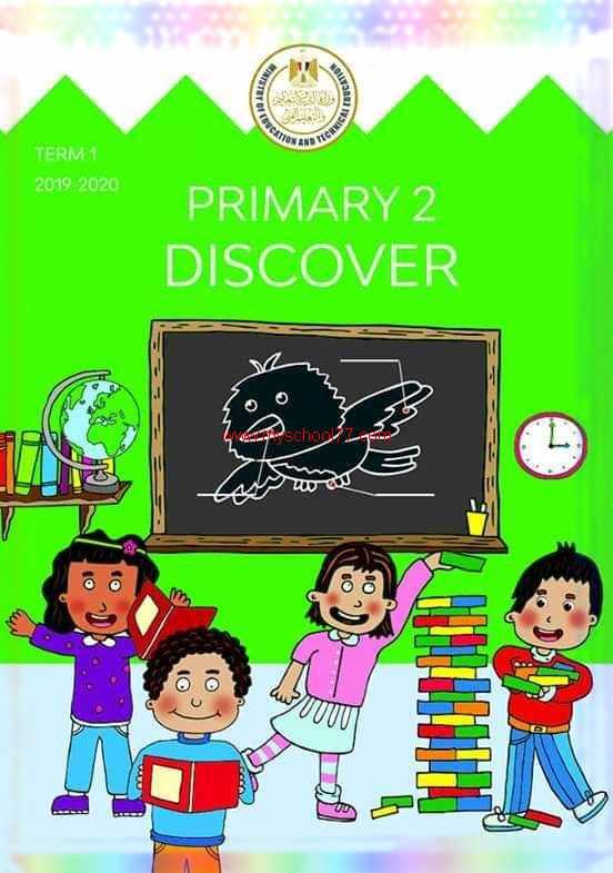 كتاب الوزارة Discover  الصف الثانى الابتدائى ترم اول2020- موقع مدرستى