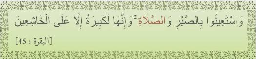 انواع الصلاة