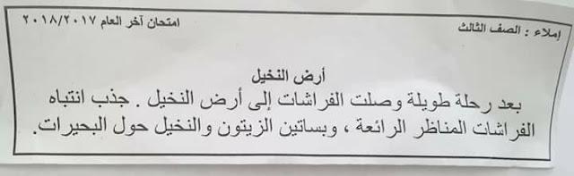 قطعة املاء مقترحة املاء الصف الثالث الابتدائي  --