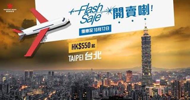 香港航空 Flash Sale,台北連稅八百幾,奧克蘭連稅四千二、宮崎/鹿兒島連稅千七,只限3日。