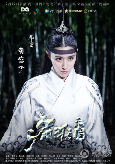 Hua Wen in 2016 Chinese TV series Crazy Queen