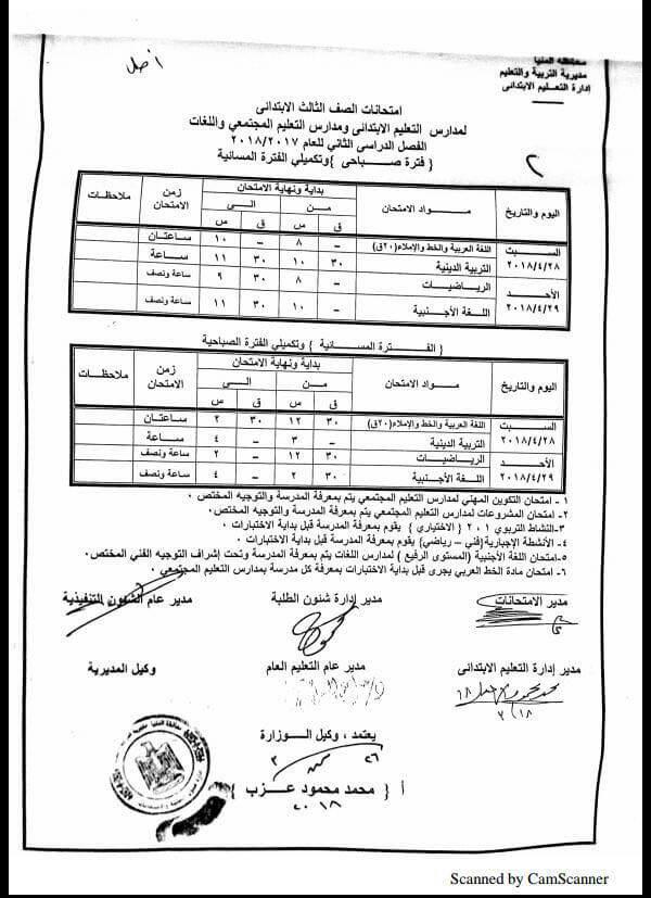 جدول امتحانات الصف الثالث الابتدائي 2018 الترم الثاني محافظة المنيا