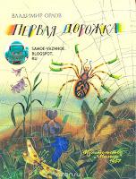В. Орлов Первая дорожка советская книга для детей обложка паутина паук в сапогах в сапожках.