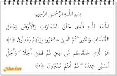 tulisan Arab dan terjemahannya dalam bahasa Indonesia lengkap dari ayat  Surah Al-An'am Juz 7 Ayat 1-110 dan Artinya