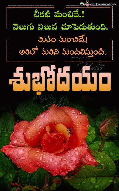 telugu best success words, famous good morning speeches in telugu, alltime best good morning inspirational sayings