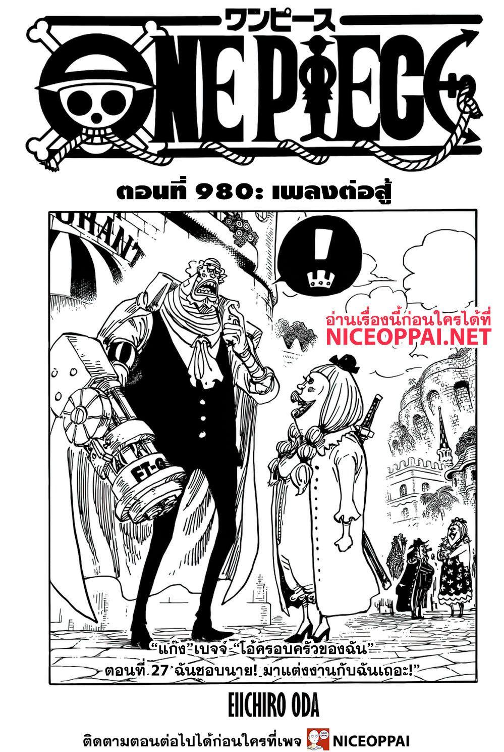 One Piece ตอนที่ 980