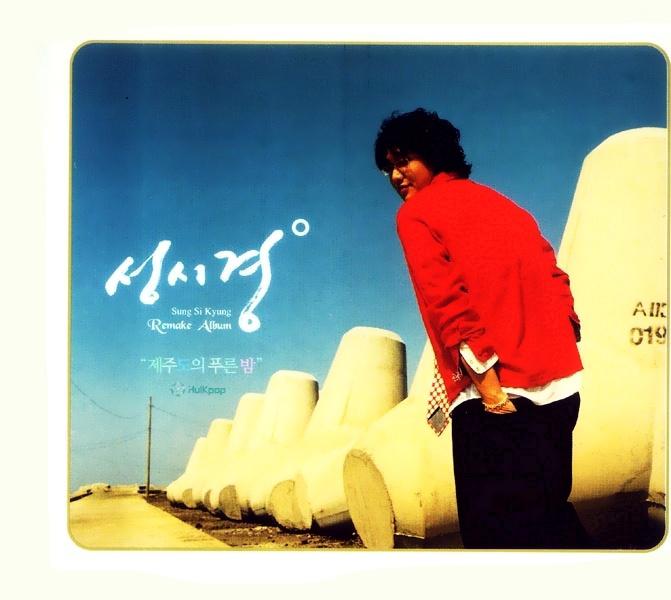 Sung Si Kyung – 푸른밤의 꿈 (FLAC)