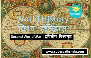 World History: Second World War | विश्व इतिहास: द्वितीय विश्वयुद्ध