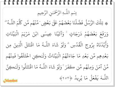 tulisan Arab dan terjemahannya dalam bahasa Indonesia lengkap dari ayat  Surah Al-Baqarah Juz 3 Ayat 253-286 dan Artinya