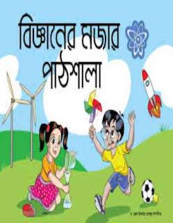 বিজ্ঞানের মজার পাঠশালা - মুহম্মদ জাফর ইকবাল Bigganer Mojar Pathshala Muhammed Zafar Iqbal pdf
