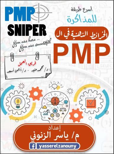 تحميل كتاب pmp الاصدار السادس pdf