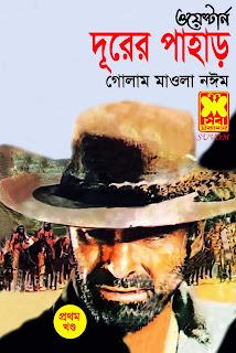 Durer Pahar-1 by Golam Mawla Nayeem (Western Series)
