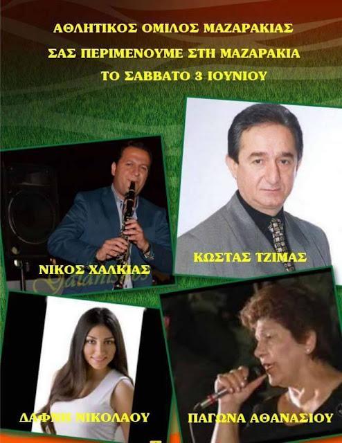 Δημοτική βραδιά το Σάββατο στην Μαζαρακιά Θεσπρωτίας