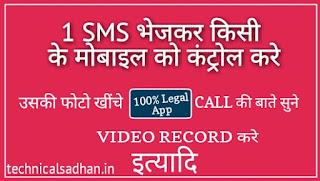 1 SMS Send Karke Kisi Ke Bhi Phone Ko Control Kare