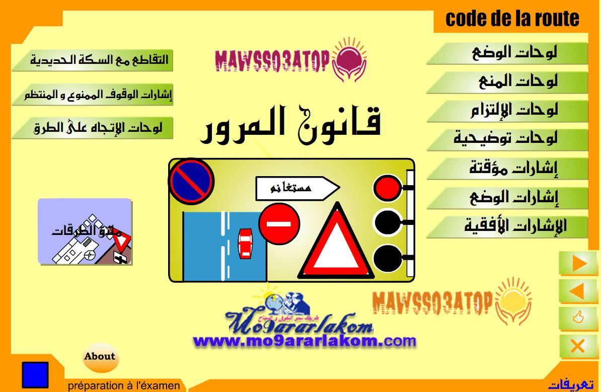 برنامج قانون المرور 2016-2017-2018-2020-2019