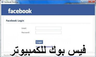 تحميل فيس بوك للكمبيوتر على سطح المكتب