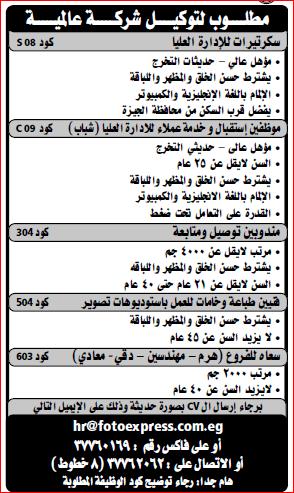 اعلانات وظائف الوسيط الجمعه 13 يوليو