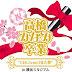 [BD-RIP][Vietsub-Kara] SHUKU TAKAHASHI MINAMI GRADUATION CONCERT - 148.5cm NO MITA YUME in YOKOHAMA STADIUM
